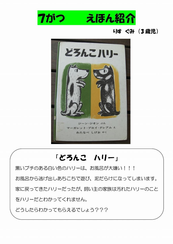 Microsoft Word - 7がつ絵本紹介-006