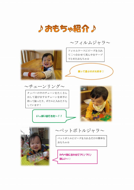Microsoft Word - ひよこ組 4月クラス掲示