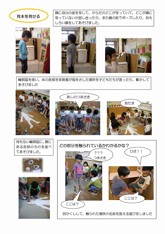 Microsoft Word - プロジェクト空間うさぎ-002