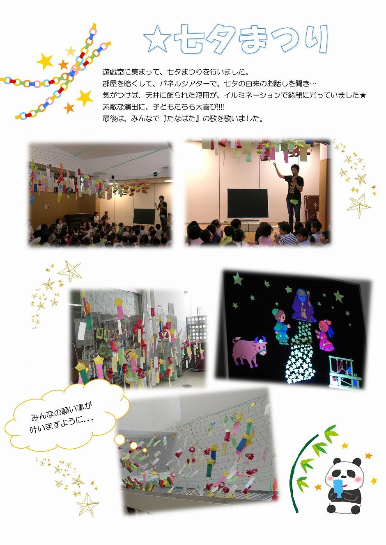 Microsoft Word - 七夕祭り