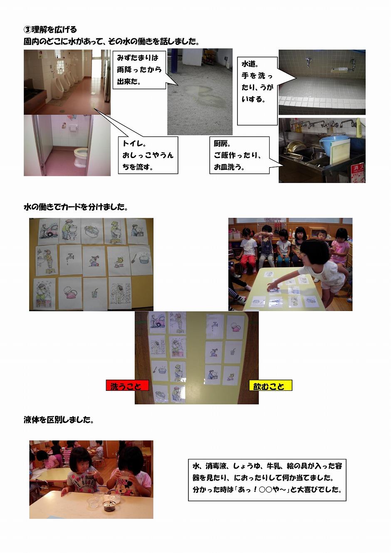 Microsoft Word - うさぎプロジェクト水-003