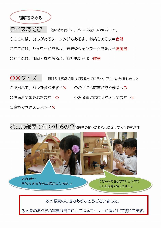 Microsoft Word - うさぎ6月プロジェクト-004