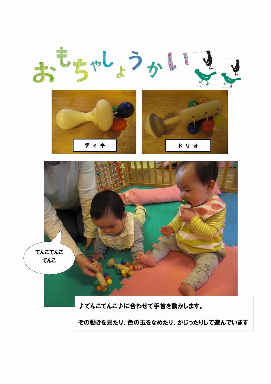 Microsoft Word - ひよこぐみ-001