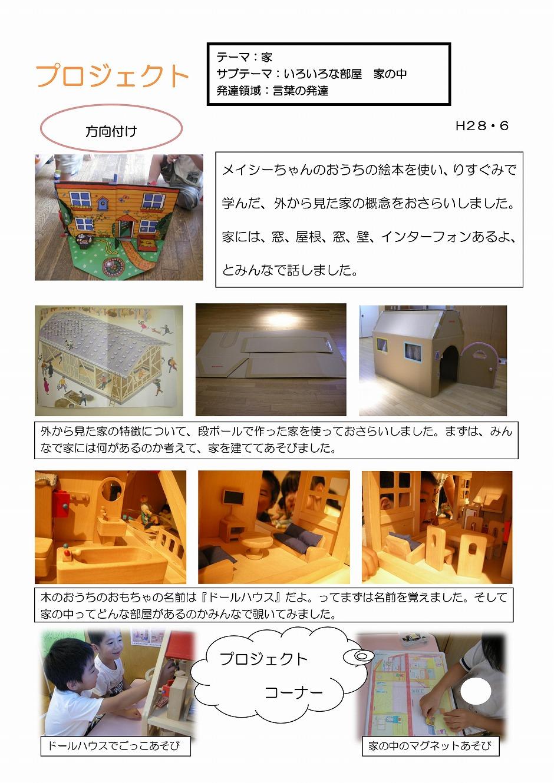 Microsoft Word - うさぎ6月プロジェクト-001