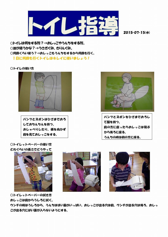 Microsoft Word - うさぎぐみトイレ指導-001