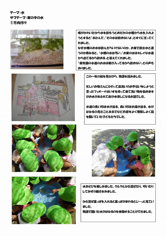 Microsoft Word - うさぎプロジェクト水-001