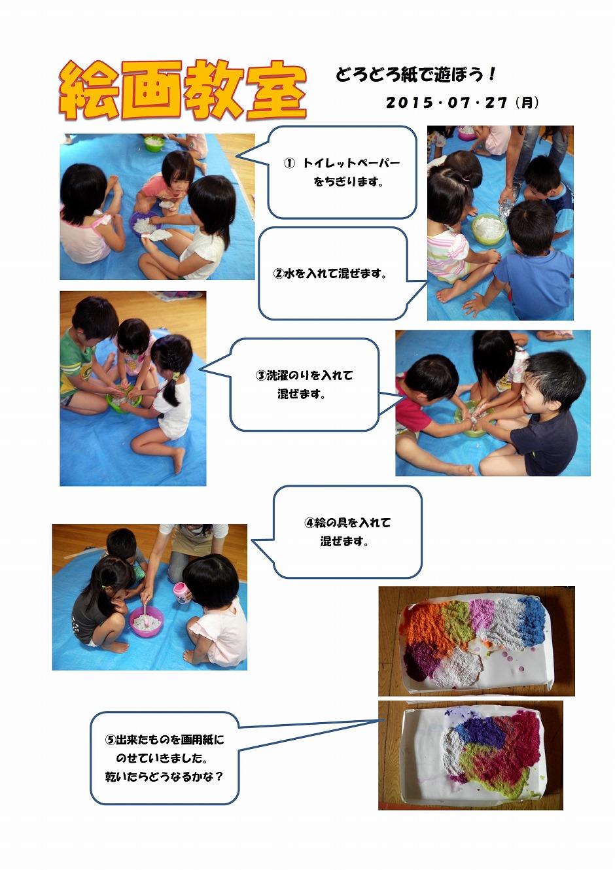 Microsoft Word - うさぎぐみ絵画教室