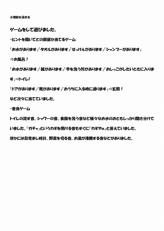 Microsoft Word - うさぎぎみプロジェクト家-004