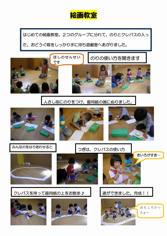 Microsoft Word - 絵画教室