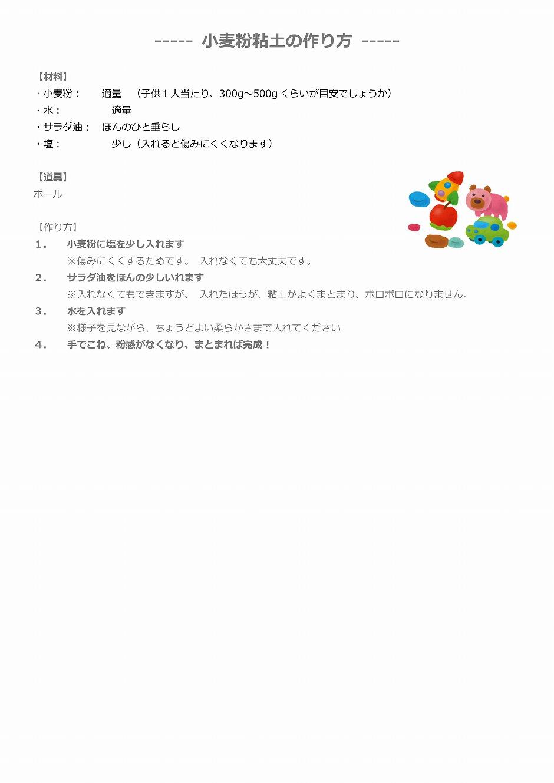 Microsoft Word - 小麦粉粘土の作り方