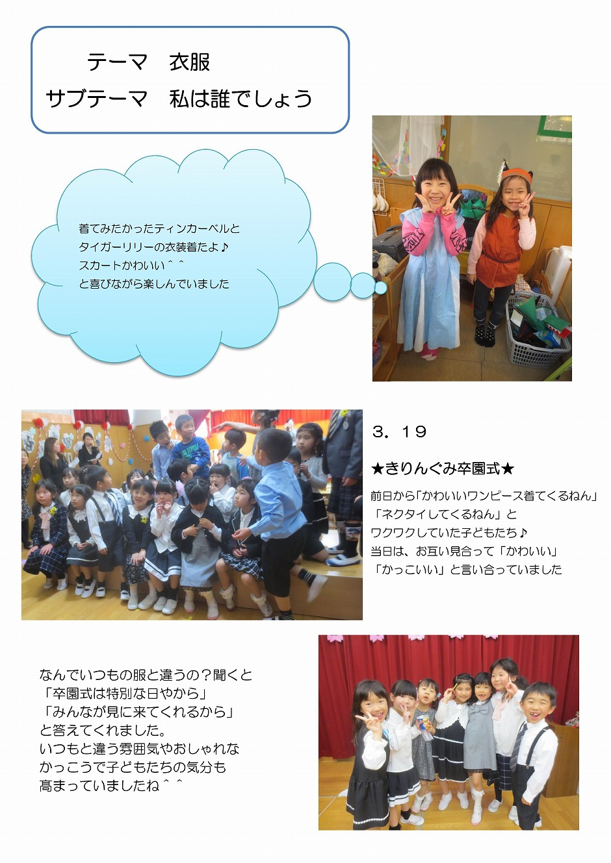Microsoft Word - きりん衣服① (2)