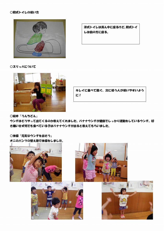 Microsoft Word - うさぎぐみトイレ指導-002