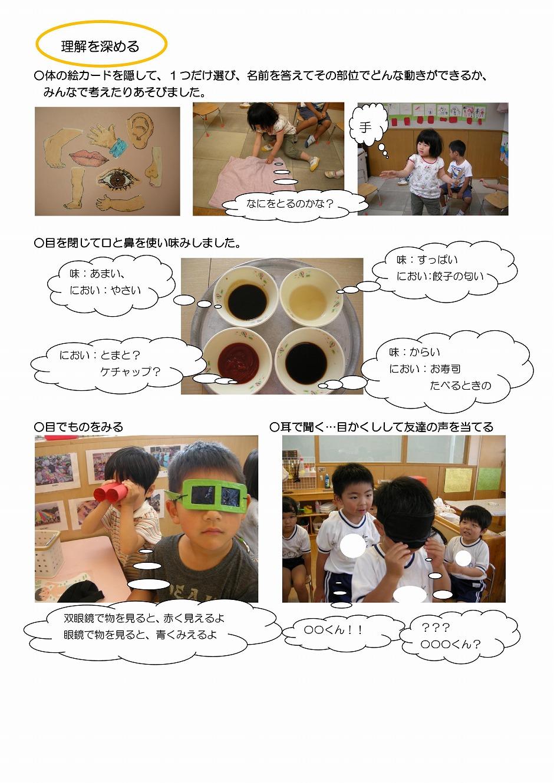 Microsoft Word - プロジェクト空間うさぎ-004