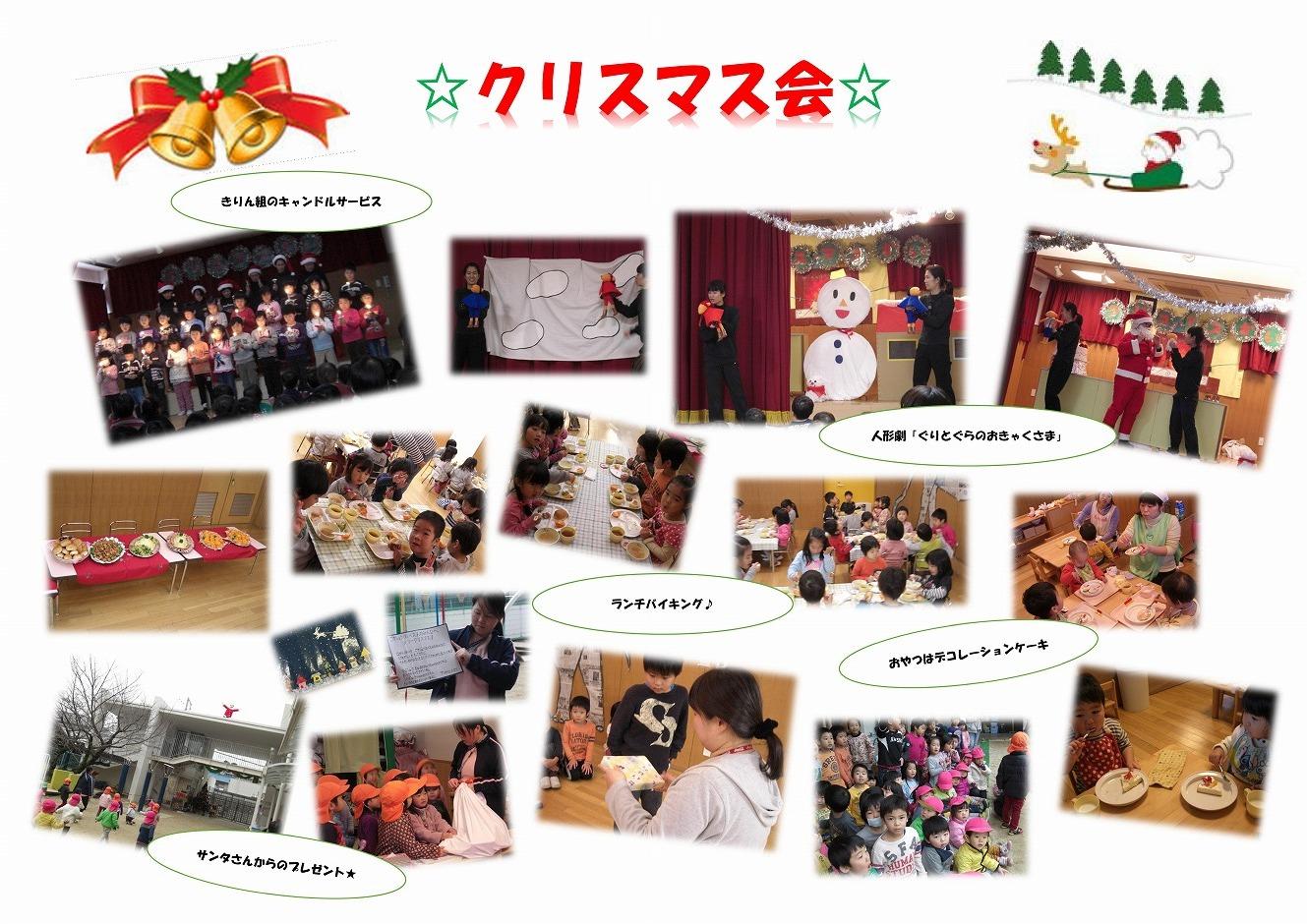 Microsoft Word - クリスマス会